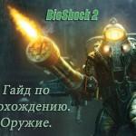 Секреты прохождения BioShock 2. Оружие