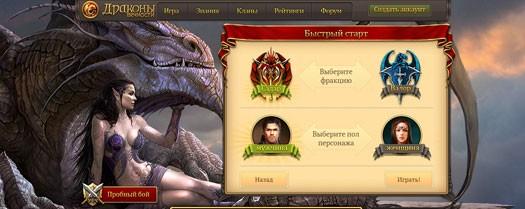 драконы вечности регистрация аккаунта