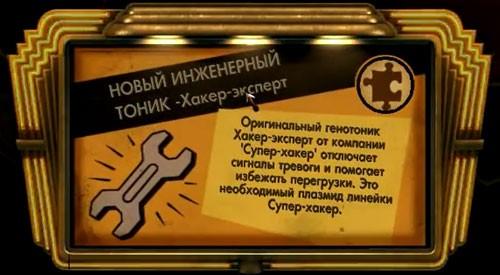 BioShock тоник