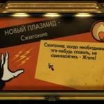 Плазмиды и тоники в игре BioShock