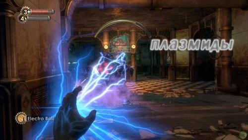 плазмид BioShock