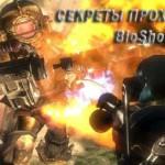 Секреты прохождения игры BioShock. Плазмиды и оружие.
