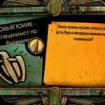 Тоники в BioShock 2