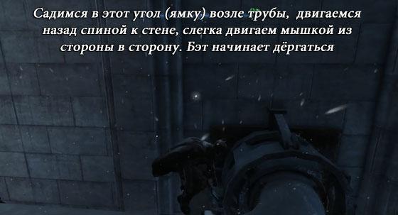 Batman-Arkham-Origins-баг-с-вентиляцией5