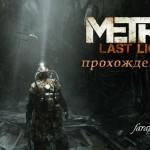 Прохождение Metro: Last Light (Луч Надежды) часть 1