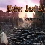 Metro: Last Light полезности, секреты в прохождении игры