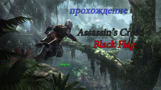 Прохождение Assassin's Creed 4 Black Flag