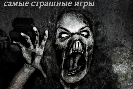 самые страшные игры