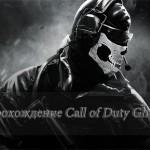 Прохождение Call of Duty Ghosts