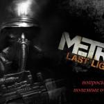 Metro last light вопросы и ответы