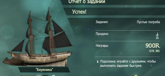 карты-сокровищ--флот-Кенуэйя---01