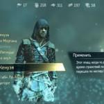 Костюмы и наряды Assassin's Creed 4 Black Flag