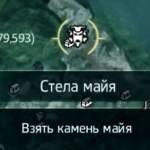 Стелы и камни Майя в Assassin's Creed 4 Black Flag (чёрный флаг)