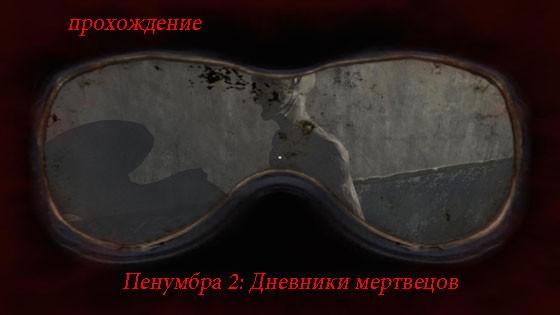 Прохождение Пенумбра 2. Дневники мертвецов