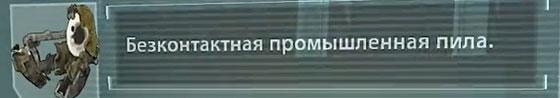 труборез Dead Space