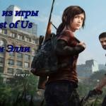 Цитаты из игры The Last of Us (Одни из нас). Шутки Элли