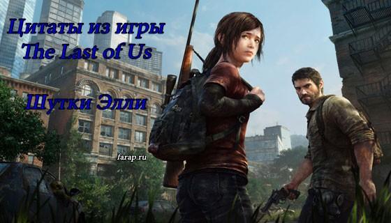 Цитаты из игры The Last of Us. шутки Элли