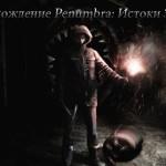 Прохождение Penumbra: Истоки Зла