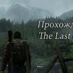 The Last of Us прохождение игры
