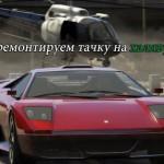 Как бесплатно отремонтировать машину в GTA 5
