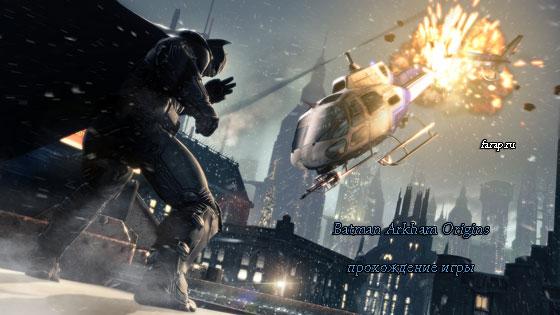 прохождение Batman Arkham Origins, прохождение бэтмен летопись аркхема
