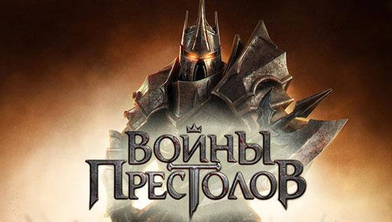 войны-престолов-0