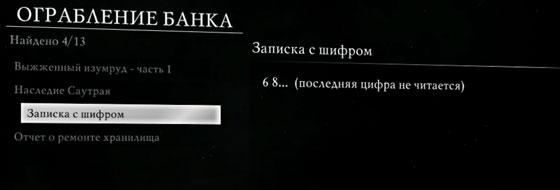 Thief 4 дополнительные миссии прохождение