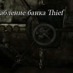 Прохождение ограбление банка в Thief 4 и других дополнительных миссий