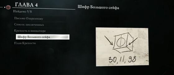 Thief 4 коды и шифры к сейфам