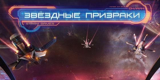 StarGhosts-0