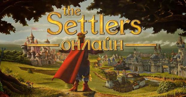 The-Settlers-онлайн-лучшие-браузерные-игры