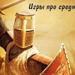 Игры про средневековье обзор и описание