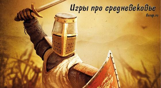 игры про средневековье