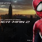 Прохождение игры The Amazing Spider-man 2 (Новый Человек-паук 2)