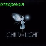 Стихотворения из игры Child of Light