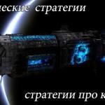 космические стратегии, стратегии про космос