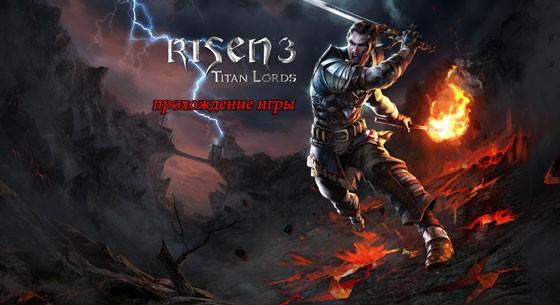 Risen-3-Titan-Lords-111