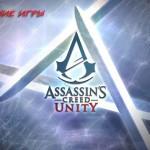 Прохождение игры Assassin's Creed Unity (Единство)
