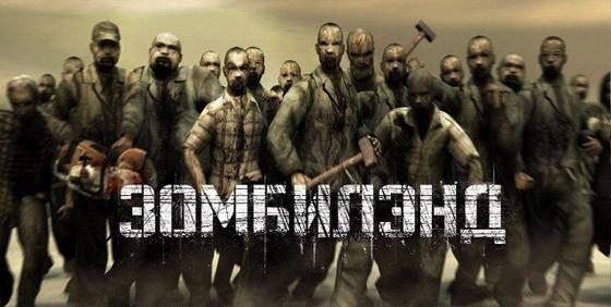 игра где надо убивать зомби
