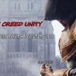 Assassin's Creed Unity прохождения расследований убийств в игре