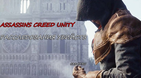 Assassins-Creed-Unity-расследования