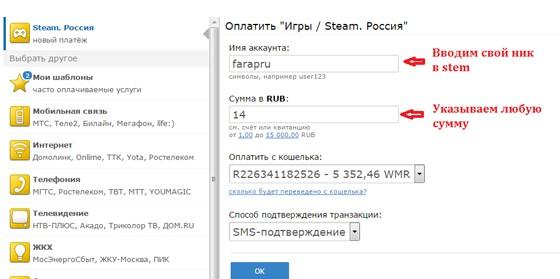 Как пополнить Стим аккаунт меньше через вебмани меньше 150 рублей