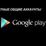 Бесплатные общие аккаунты google play market с купленными играми