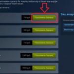Как пополнить Steam через платёжные системы на любую сумму, меньше миним...