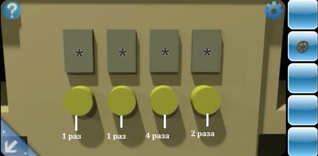 Порядок нажатия на кнопки