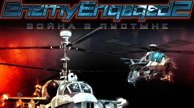Enemy-Engaged-0