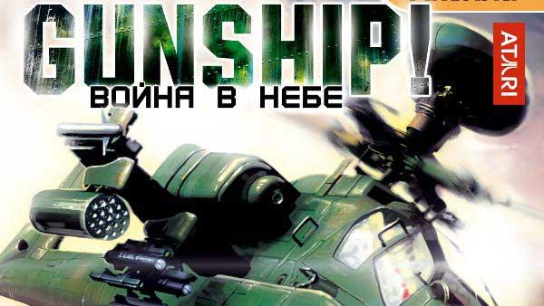 Gunship! Война в небе скачать торрент бесплатно на пк.
