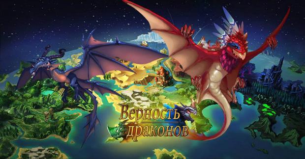 Верность-драконов-0