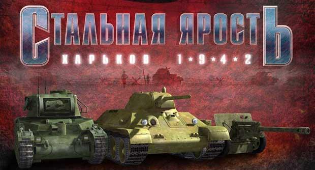 Стальная-Ярость-Харьков-1942-0