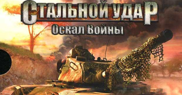 Стальной-удар-Оскал-войны-0